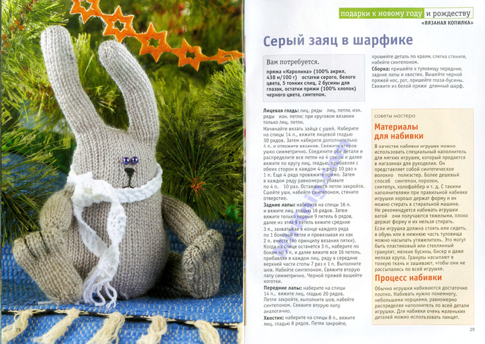 заяц в шарфике