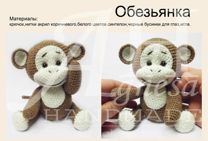 обезьянка крючком 1