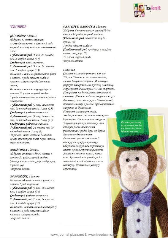 обезьянка 6
