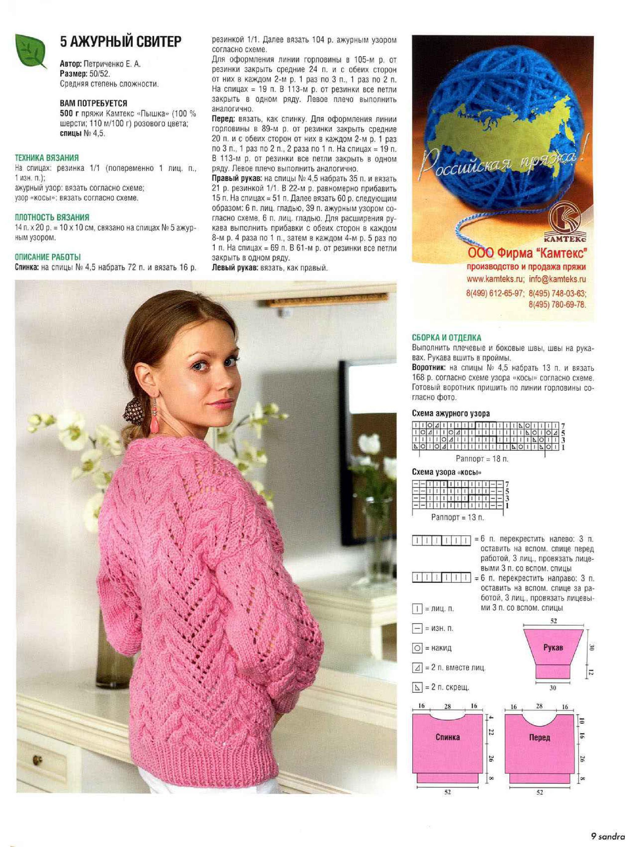 свитер 18