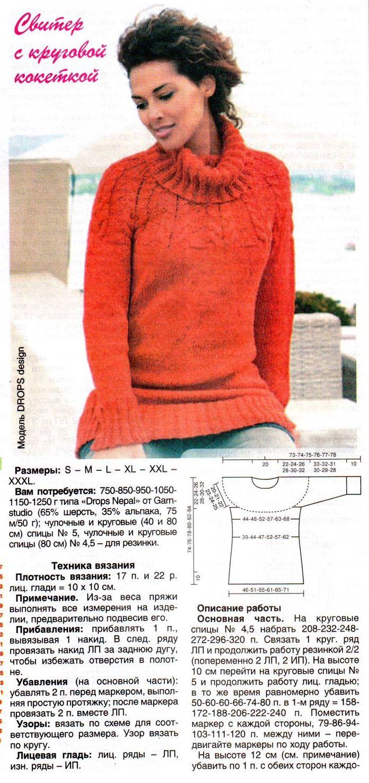 свитер 19