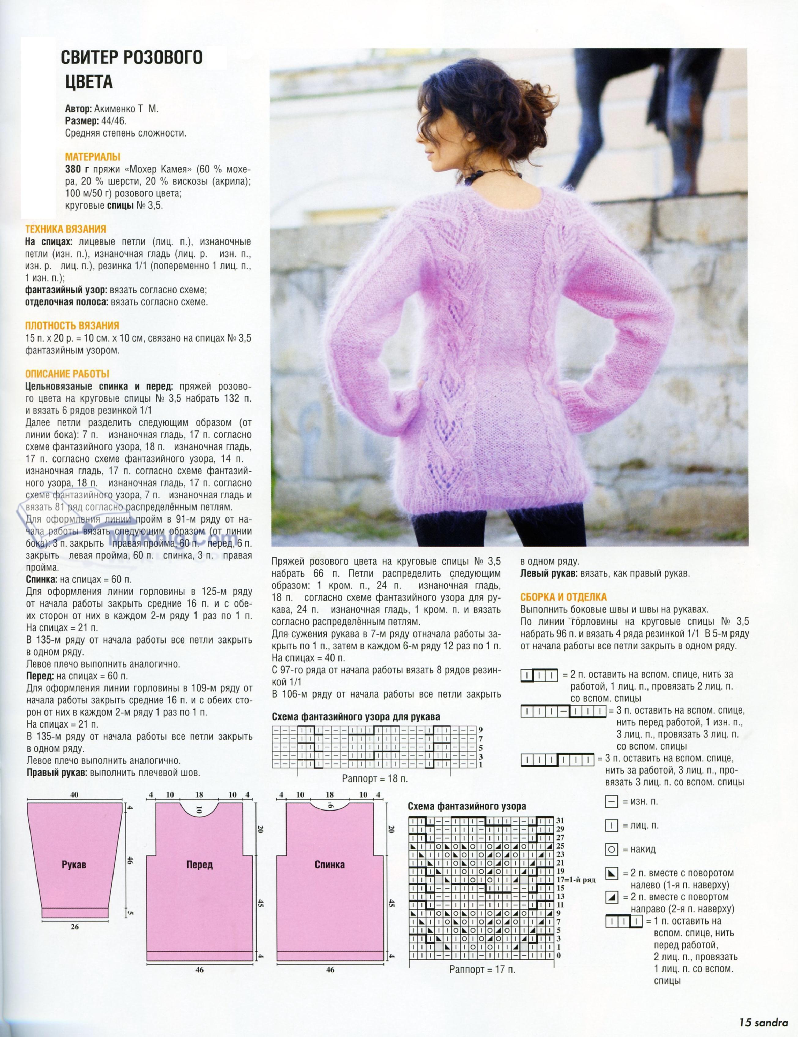 свитер 8