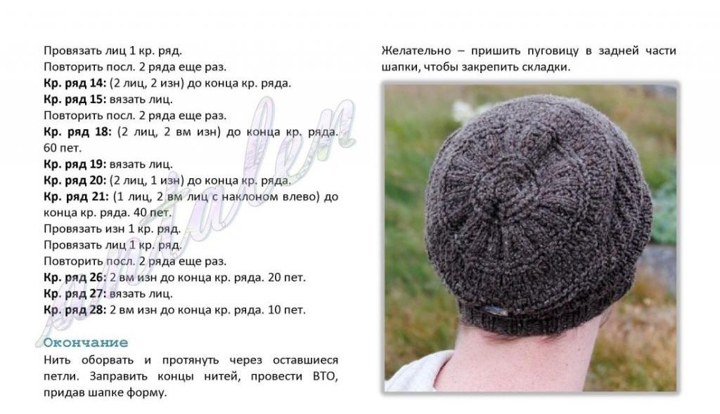 шапка носок 2