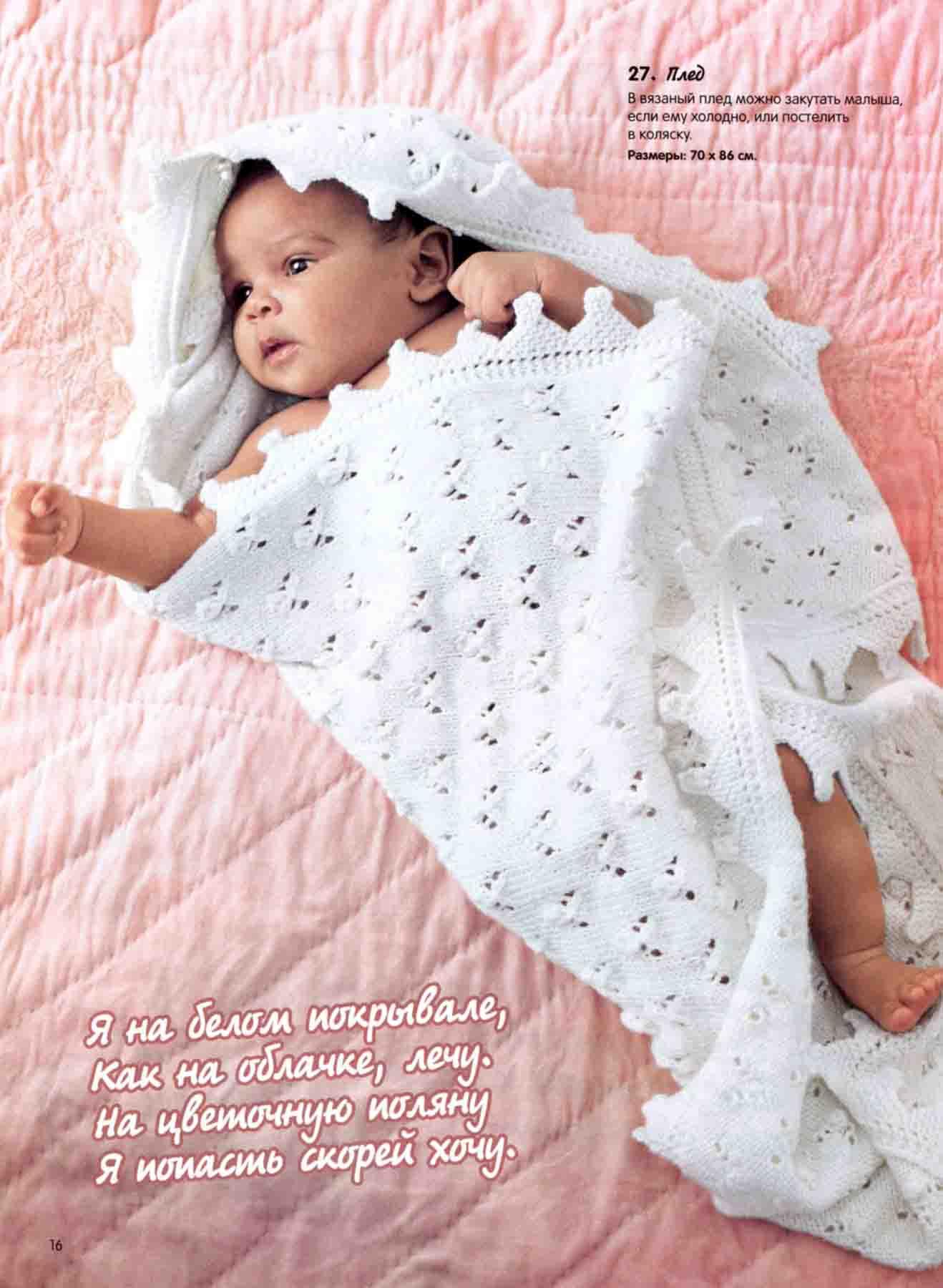 одеяло для новорожденных своими руками 7 вариантов с описанием