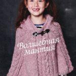 Пончо для девочек спицами – 3 варианта
