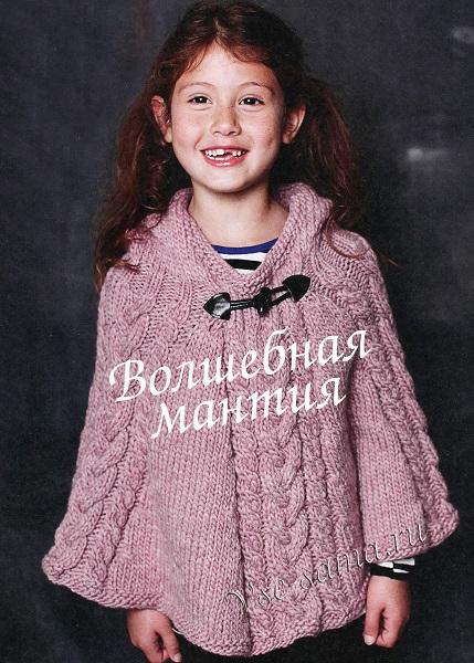 пончо для девочки спицами 3 модели с описанием и схемами