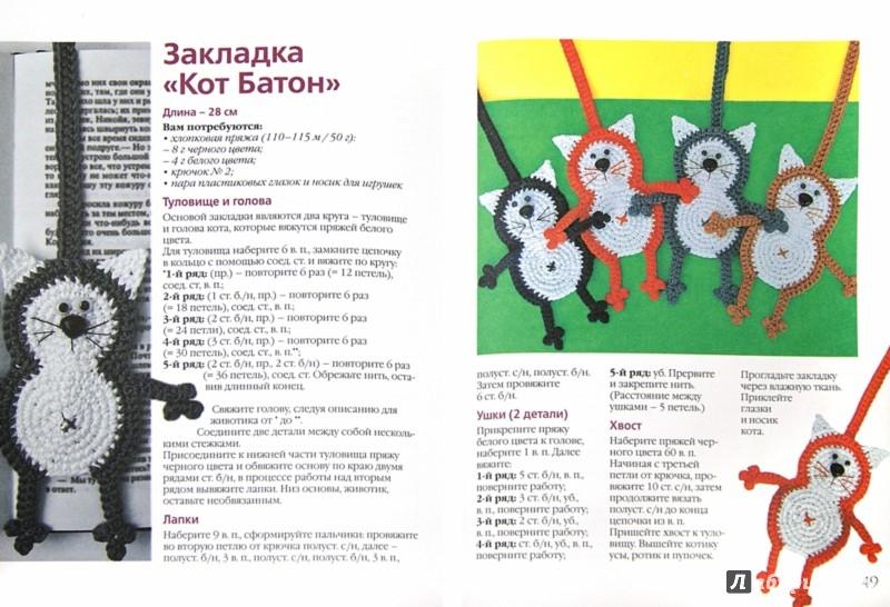 Схема вязания закладки лиса 74