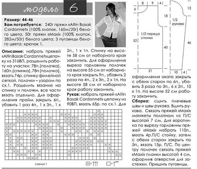 Кофточки филейное вязание крючком схемы и описание 320