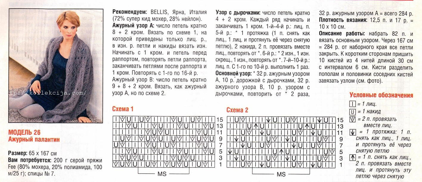 Схема вязания ажурного палантина спицами фото 176