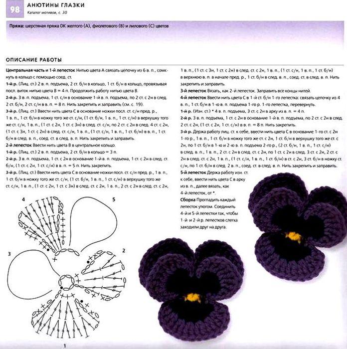 анютины глазки крючком 16 моделей со схемами описанием и видео мк