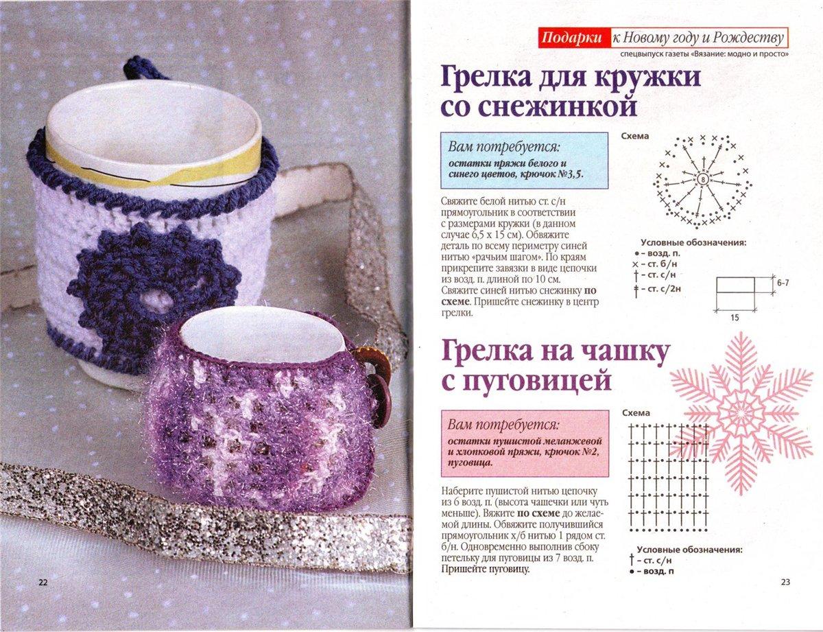 Прямоугольная салфетка крючком со схемами и описанием фото 172