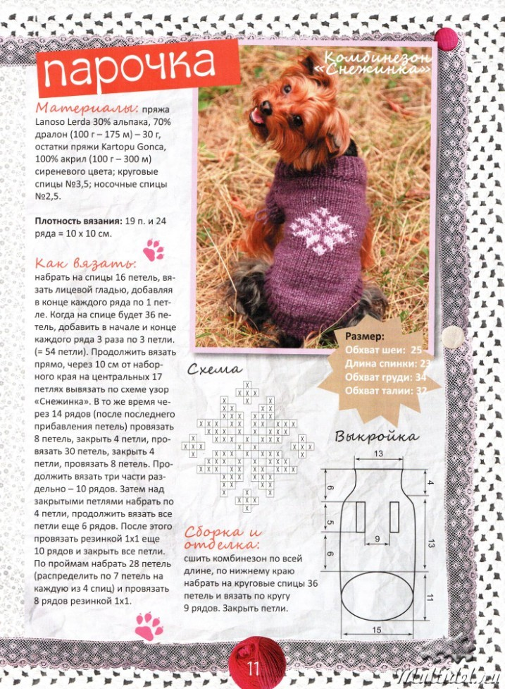 Свитер для собаки схема фото 740
