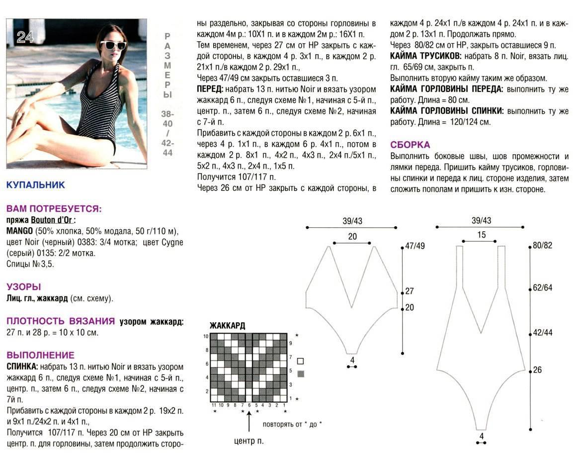 Кофты, свитера Вязание крючком, схемы вязания 64