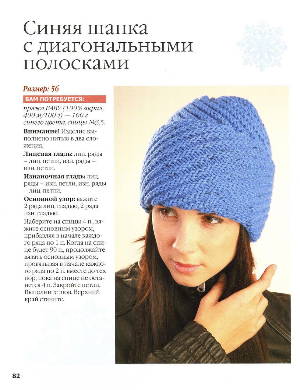 Узор для шапки 5