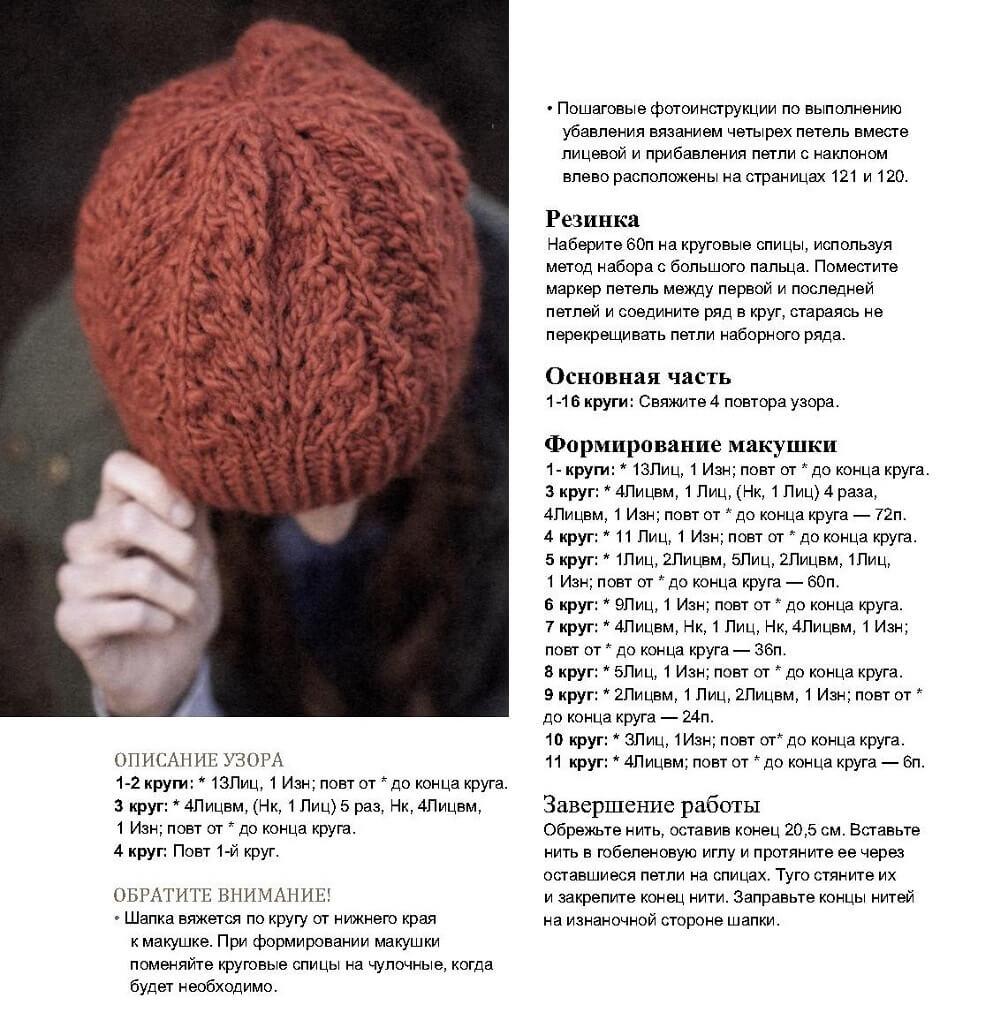 Узор для шапки 7
