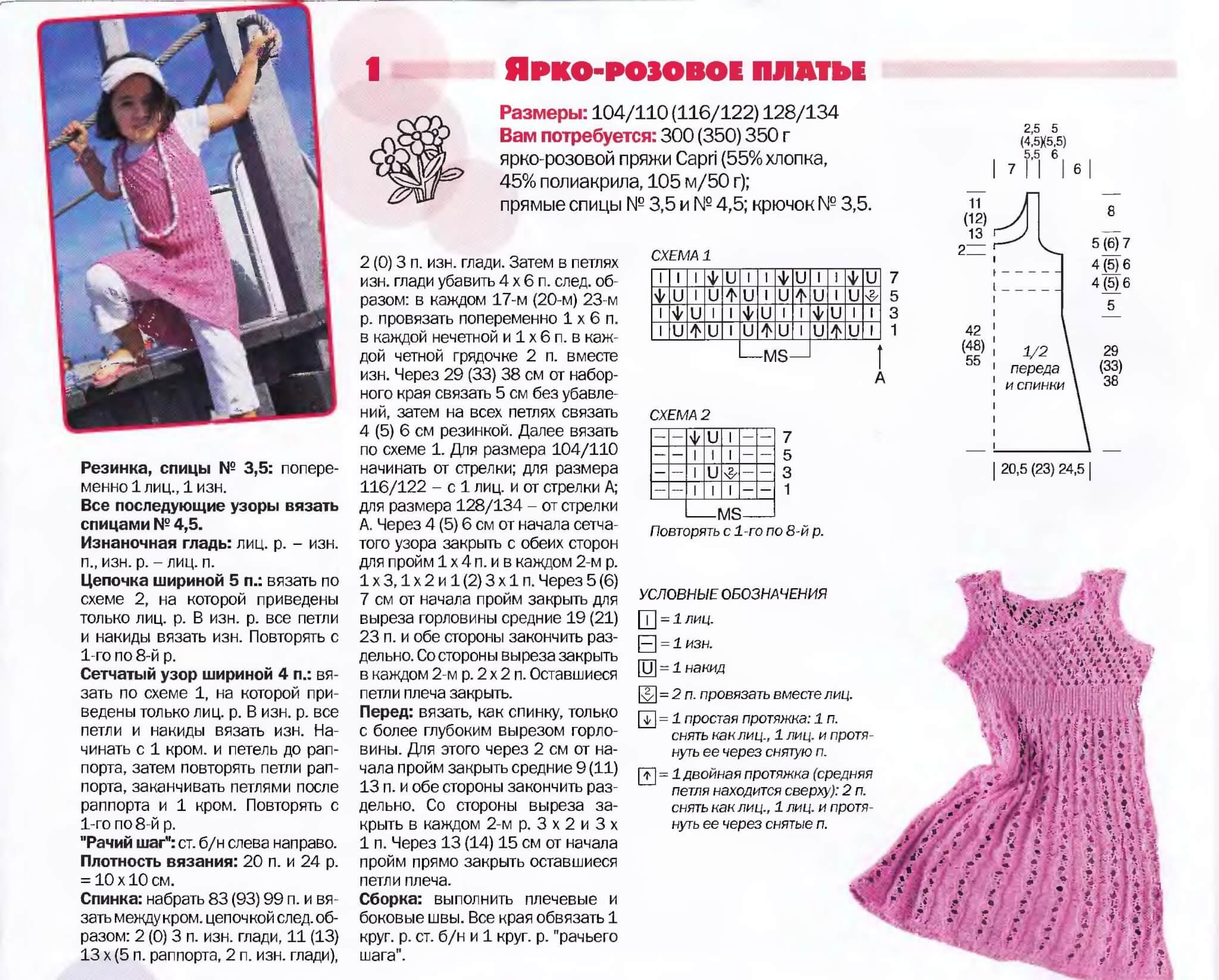 Детское вязаное платье розовое